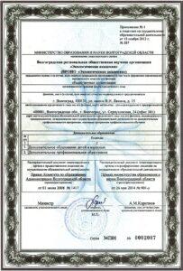 Экологическая Академия лицензия на обучение по экологической безопасности приложение