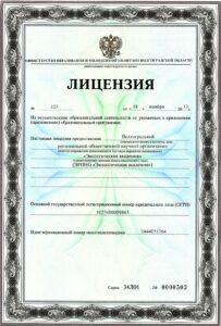 Экологическая Академия лицензия на обучение по экологической безопасности первая страница