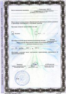 Экологическая Академия лицензия на обучение по экологической безопасности вторая страница