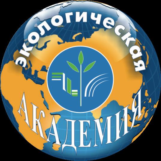 Логотип Экологическая Академия программа 3 экологическая безопасность для специалистов земной шар цветной