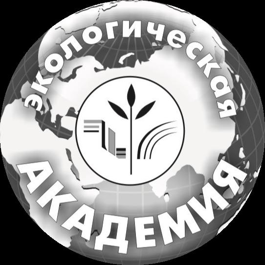 Экологическая Академия программа 200 часов безопасность для руководителей и специалистов логотип черно-белый