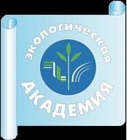 Обучение по отходам 1-4 класса опасности 112 часов для малых предприятий - логотип Экологическая Академия